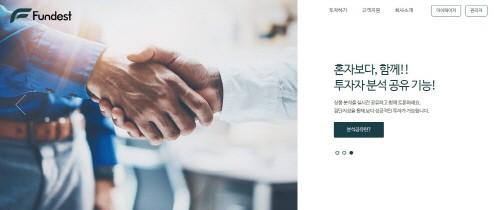 P2P 금융플랫폼 펀디스트, PG 선정산1호 상품 출시