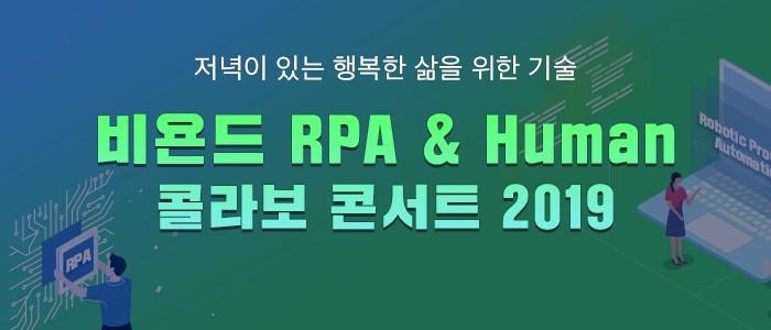 '비욘드 RPA&Human 콜라보 콘서트 2019' 오는 29일 개최