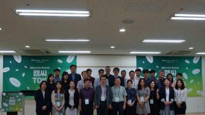 SBA, 서울 13개 대학과 '캠퍼스CEO 육성사업' 본격추진…연 100개 과정, 4500여명 교육목표