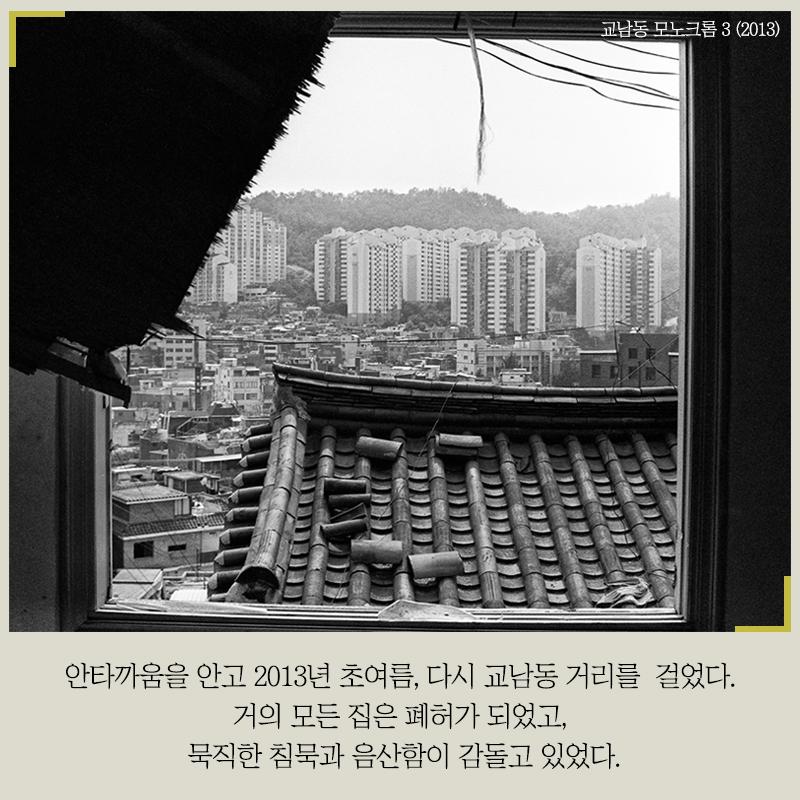 [카드뉴스] 도시 재개발, 되돌아 보아야 할 것들