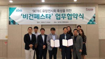 SBA-엑스컴, SETEC '비건페스타' 육성 업무협약 진행