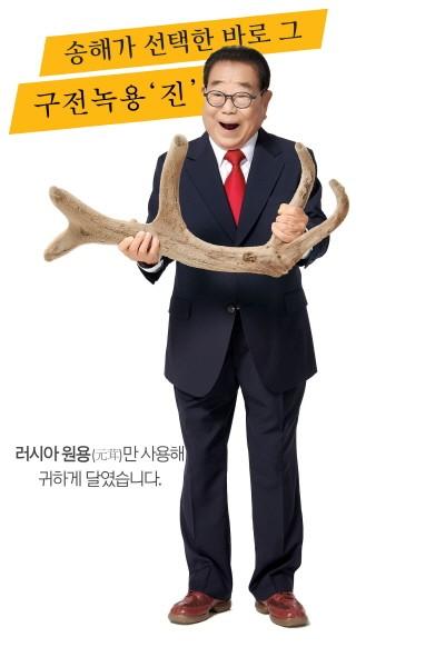 편강한방연구소, 구전 녹용 '진' 출시
