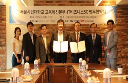 IT비즈니스산업 인적자원개발협의체(SC)-서울시립대학교 교육혁신본부 MOU 체결