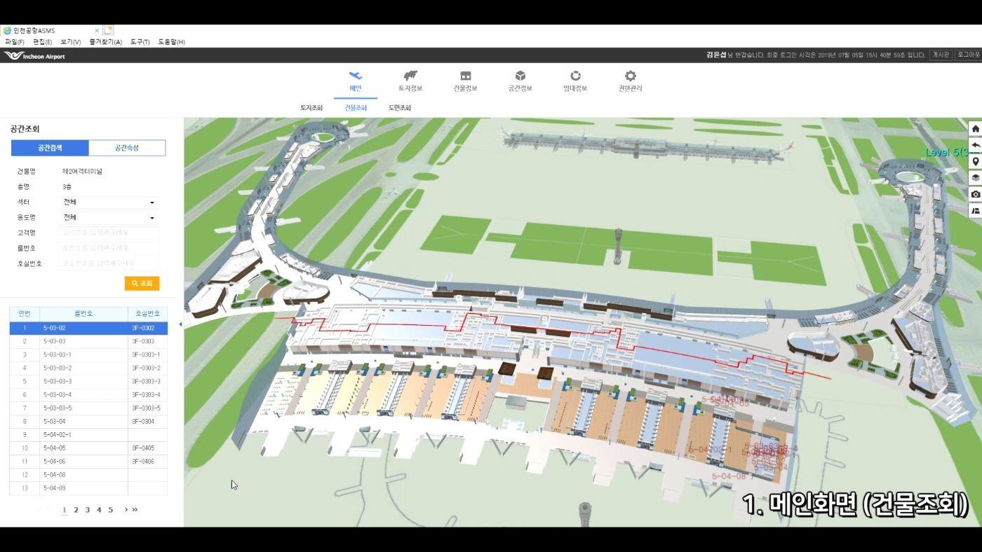 인천국제공항공사 통합공간관리시스템 화면 예시, 이미지제공=한국가상현실