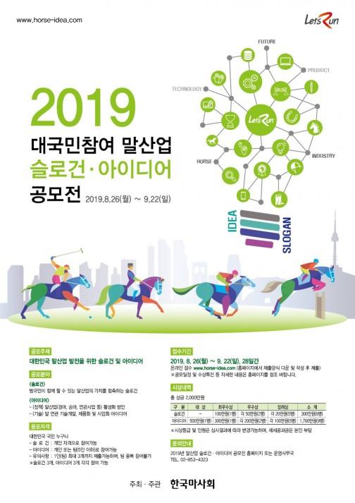 한국마사회 대국민 참여 말산업 슬로건·아이디어 공모전 개최