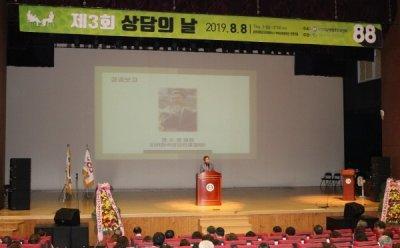 '상담의 날 제정추진위원회', 제3회 상담의 날 개최