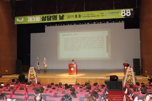 제3회 상담의 날 기념식. 사진=한국상담진흥협회 제공