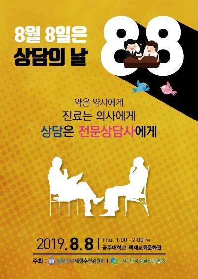 제3회 상담의 날 포스터. 사진=한국상담진흥협회 제공