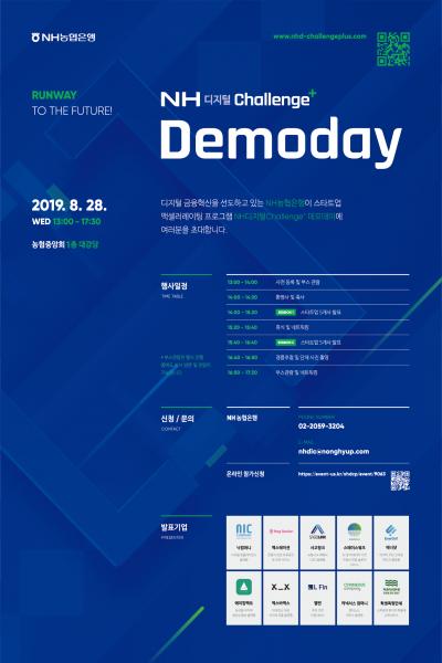 NH디지털챌린지+ 데모데이 포스터.
