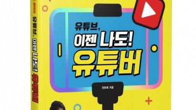 [신간] 유튜브, 이젠 나도! 유튜버