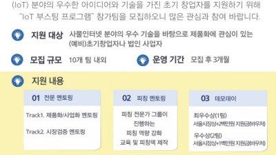 SBA 성수IT종합센터, IoT부스팅 프로그램 개최…26일 접수마감