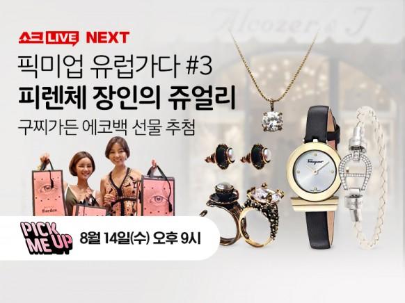 CJmall 쇼크라이브 '픽미업'에서 14일~15일 양일간 이태리 명품 특집방송을 진행한다. 출처=CJ ENM 오쇼핑부문