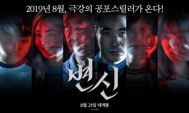 영화 '변신'이 오는 8월 21일 개봉한다. (사진 = ㈜에이스메이커무비웍스)