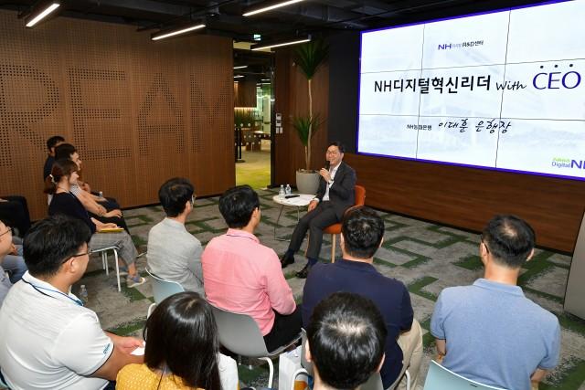 이대훈 농협은행장이 서울 서초구에 있는 NH디지털혁신캠퍼스에서 '디지털 혁신리더'들과 소통의 시간을 갖고 있다.