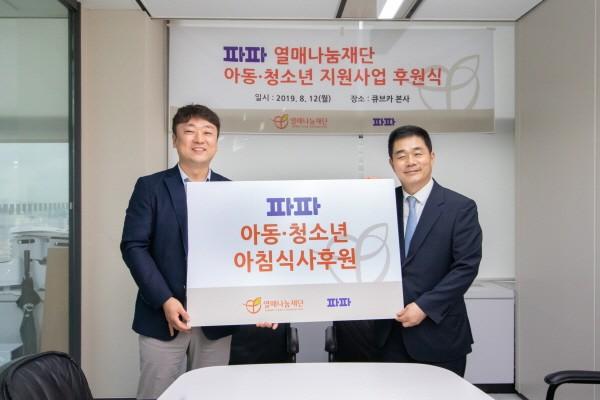 차량공유회사 파파, 열매나눔재단과 결식아동을 위한 기부협약 체결