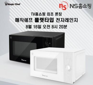 NS홈쇼핑, '매직쉐프 플랫타입 전자레인지' 단독론칭
