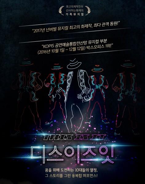 뮤지컬 '디스이즈잇', 한국문화예술연합회 지원사업에 선전..2018년 이어 두 번째