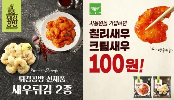 사옹원, 튀김공방 신제품 출시 기념 100원 초특가 프로모션 진행