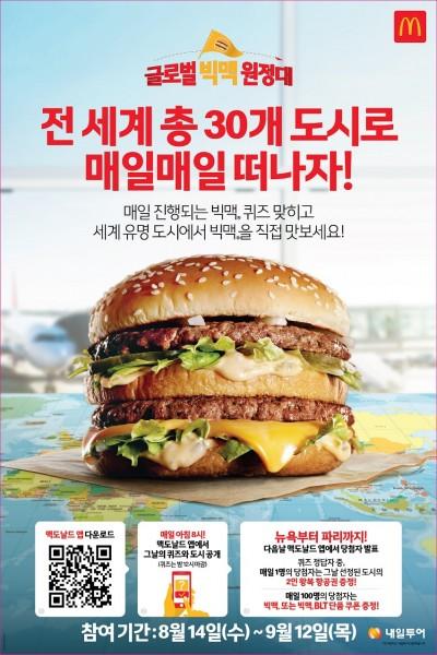맥도날드 글로벌 빅맥 원정대 이벤트 포스터.