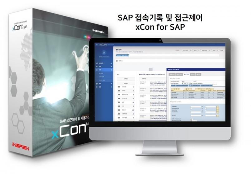 인스피언 SAP ERP 개인정보 접속기록 솔루션 'xCon for SAP', 이미지제공=인스피