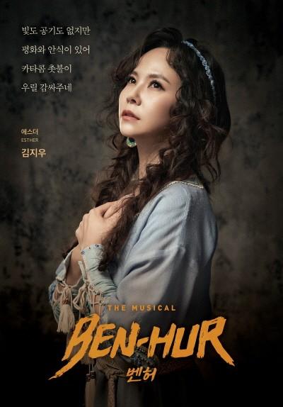 '벤허' 캐릭터 포스터 : 김지우(에스더 역). 사진=뉴컨텐츠컴퍼니 제공