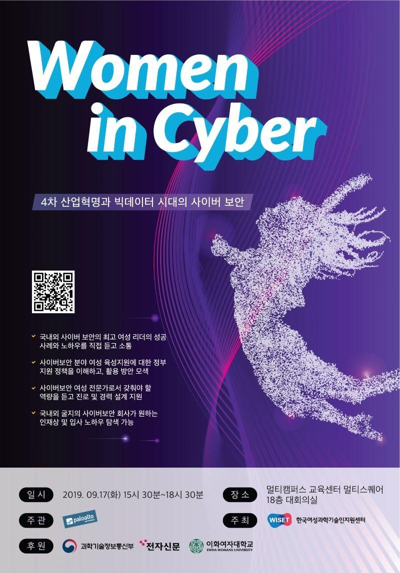 사이버 보안 분야 여성리더, 노하우 전수 나선다