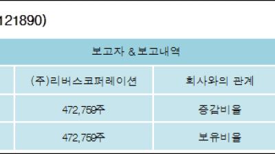 [ET투자뉴스][에스디시스템 지분 변동] (주)리버스코퍼레이션5.23%p 증가, 5.23% 보유