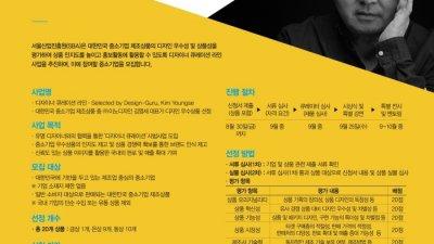 SBA, 중기제품 디자인 우수전 '큐레이션 by 김영세' 진행…오는 30일 참가신청 마감