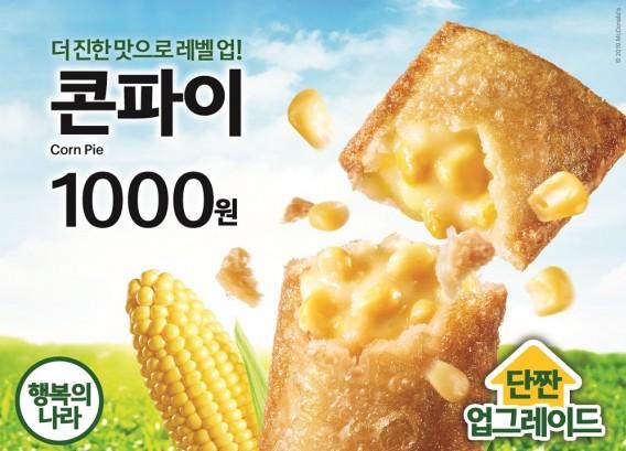 출처=한국맥도날드 제공