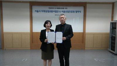SBA-서울시 지역상생교류사업단, 중기제품 및 농특산물 판로지원 협약 체결