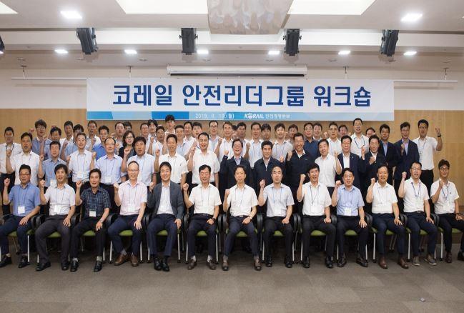 사진 = 코레일이 19일 대전 본사 대회의실에서 철도 안전 강화를 위한 '안전리더그룹 워크숍'을 개최했다. (사진 두 번째 줄 가운데 손병석 코레일 사장)