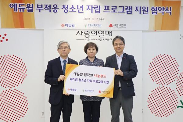 에듀윌 사회공헌위원회, 부적응 청소년 자립 위해 지원 협약