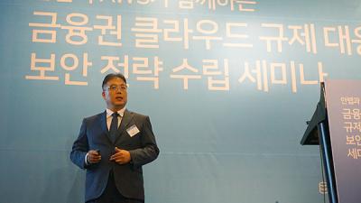 안랩-AWS, '금융권 클라우드 규제 대응 및 보안전략 수립 세미나' 공동개최