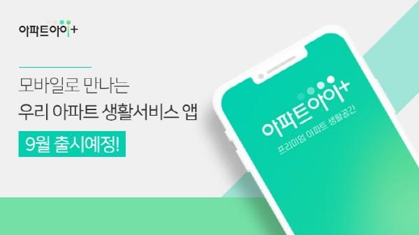 모바일로 만나는 아파트 생활서비스 앱 '아파트아이플러스' 9월 출시