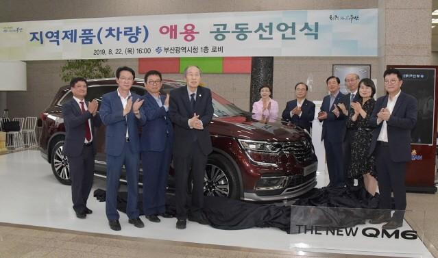 르노삼성자동차, 부산시와 '지역제품 애용 공동선언식' 개최