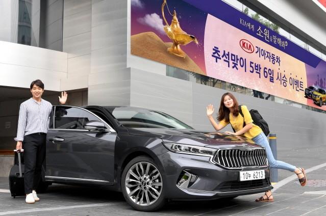 기아차, 추석 연휴 귀향차량 300대 무상지원