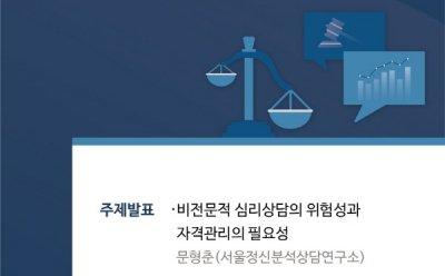 """""""심리상담 법령 없는 대한민국, 이대로 괜찮은가?"""" 제3회 상담정책포럼, 8월 29일 열려"""
