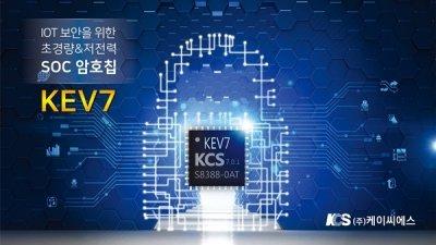 케이씨에스, IoT 디바이스 데이터 암호화 솔루션·암호칩 KEV7 소개