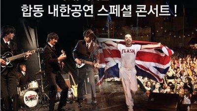 퀸과 비틀즈의 명곡, 세계적인 록밴드의 '1+1' 국내 첫 합동 내한공연으로 즐겨볼까
