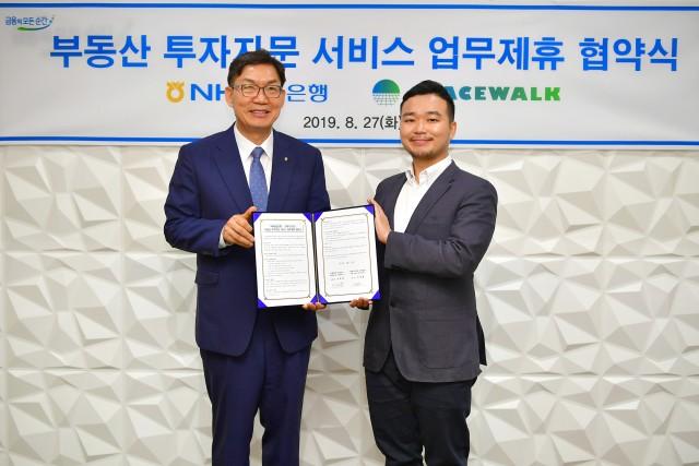 농협은행은 27일 서울 본점에서 스페이스워크와 부동산 투자자문 서비스 업무제휴를 맺었다. 이날 제휴후 이대훈 행장(왼쪽)과 조셩현 스페이스 대표가 기념 촬영을 하고 있다.