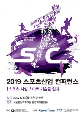 '스포츠와 기술의 만남' 국민체육진흥공단, 2019 스포츠산업컨퍼런스 개최