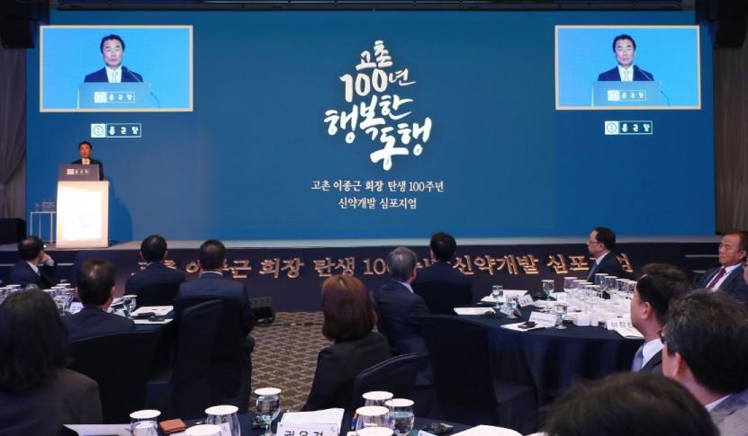 27일 서울 더케이호텔에서 열린 '고촌 이종근 회장 탄생 100주년 기념 신약개발 심포지엄'에서 종근당 이장한 회장이 인사말을 하고 있다.