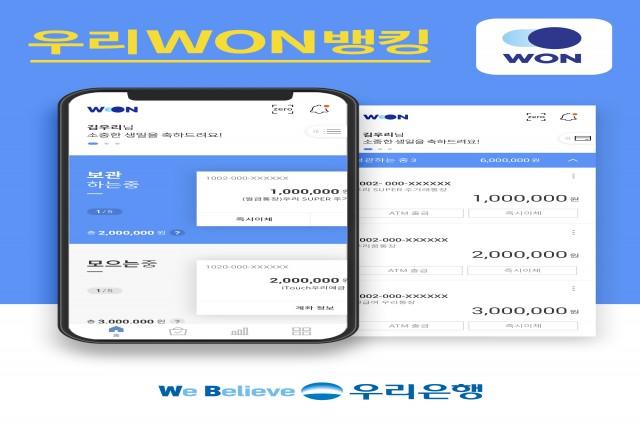 우리은행 새 스마트뱅킹 '우리원(WON)뱅킹' 화면.