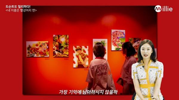 '내 이름은 빨강머리 앤' 도슨트북 배우 전소민 인터뷰 영상 캡쳐. 사진=밀리의 서재 제공