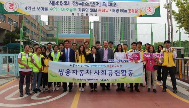 쌍용자동차, 지역사회 공헌활동(CSR) 강화