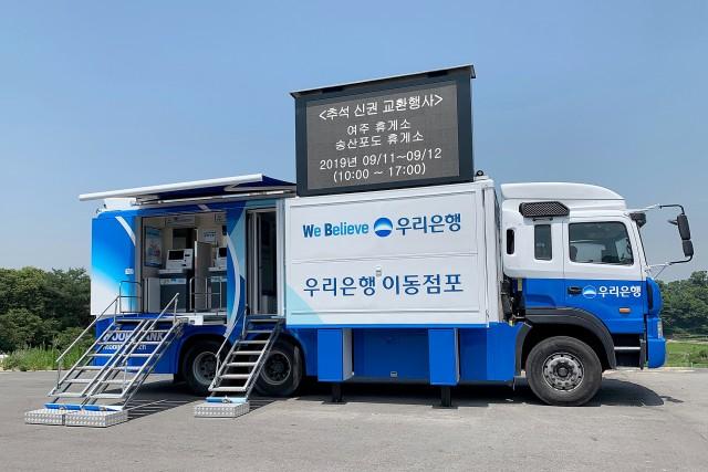 우리은행이 추석연휴 기간 여주 휴게소 등에 설치 운영할 이동점포 '위버스'.