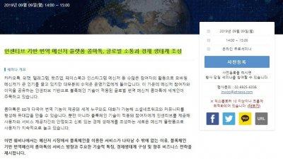 블록체인 기반 글로벌 번역 메신저가 뜬다!...'메신저 플랫폼 비즈니스' 세미나 개최