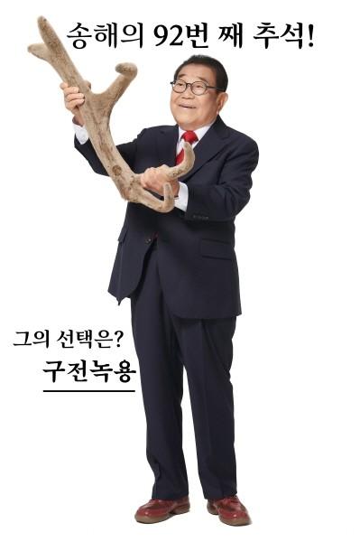 방송인 '송해'의 92번 째 추석, 러시아산 '구전 녹용'과 함께 해