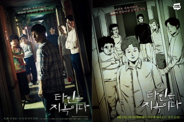 Naver Webtoon's Hell Is Other People (right) and OCN's drama Hell Is Other People