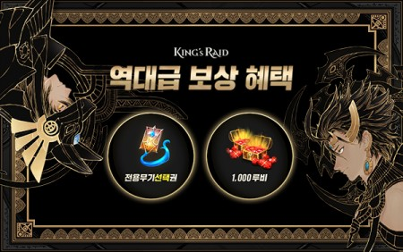베스파, '킹스레이드' 신규 업데이트 사전예약 진행